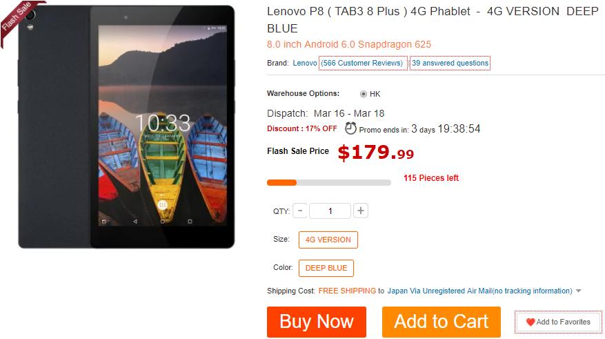 Lenovo P8 購入