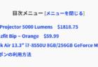 Teclast A10H $99.99で購入できるコスパ良好10インチタブレットPC