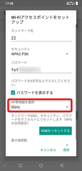 UMIDIGI Z2やUMIDIGI A1 Proなどでwifiテザリングができない場合の対処方法