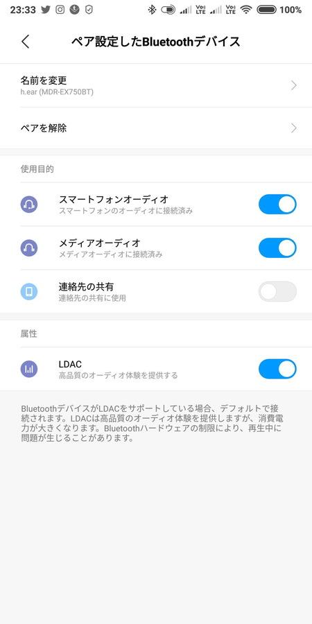 Xiaomi MI MIX 2SのLDACについて