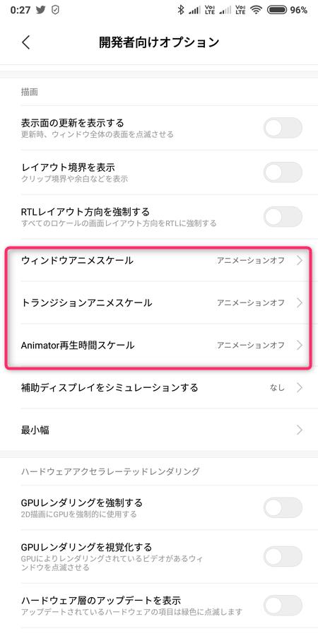 Xiaomi mi mix 2s システムを爆速にする方法