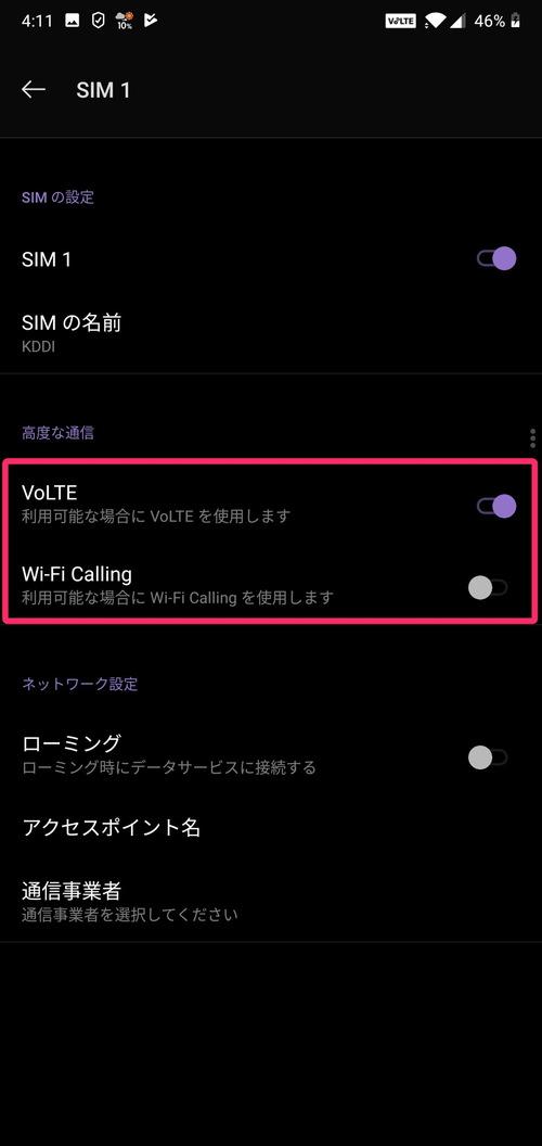 OnePlusのVoLTE有効化手順