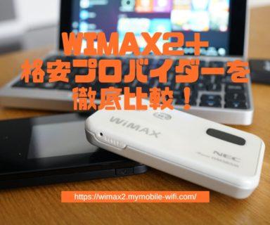 ワイマックス(WiMAX)最安おすすめキャンペーン価格比較【2020年3月版】