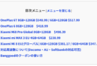 Banggoodにタブレット用クーポン8種追加【Xiaomi MiPad 4 Plus・Xiaomi MiPad 4 LTE版・CHUWI HiPad・Lenovo IdeaPad D330・Jumper EZbook 3 Plus・Xiaomi Mi Laptop・Xiaomi Mi Notebook】
