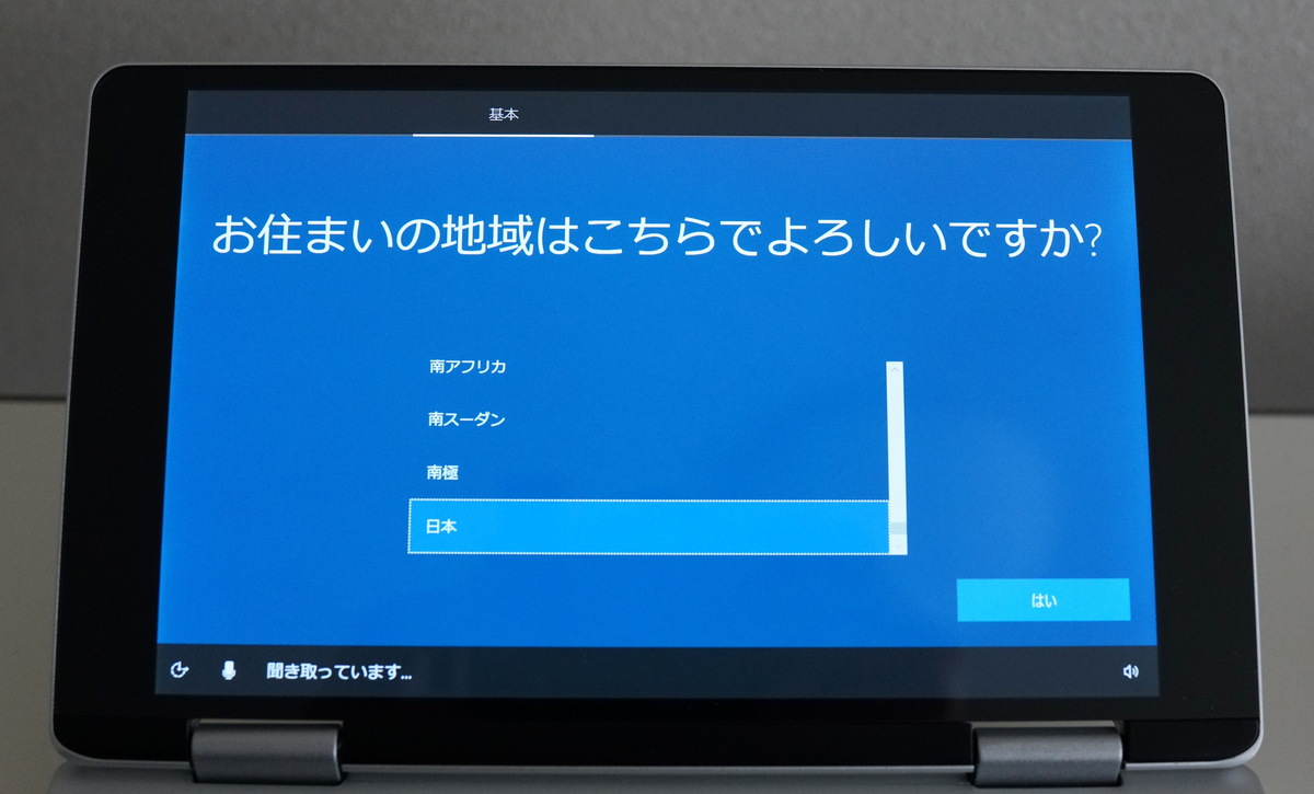 One Netbook One Mix 2S レビュー 初期設定・日本語化について