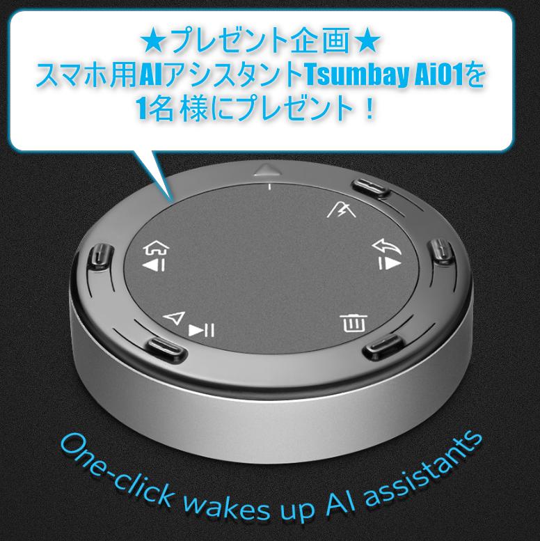 【リツイートで応募】2019年初の読者プレゼント企画はスマホ用AIコントローラー Tsumbay Ai01