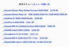 Banggoodが日本向けにコンビニ支払いの取り扱いを開始!支払い手順を解説します