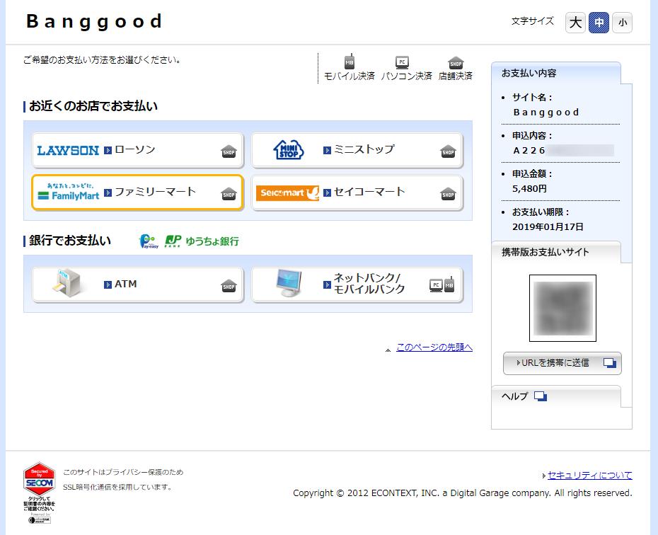 Banggoodがコンビニ支払いの取り扱いを開始!支払い手順を解説します