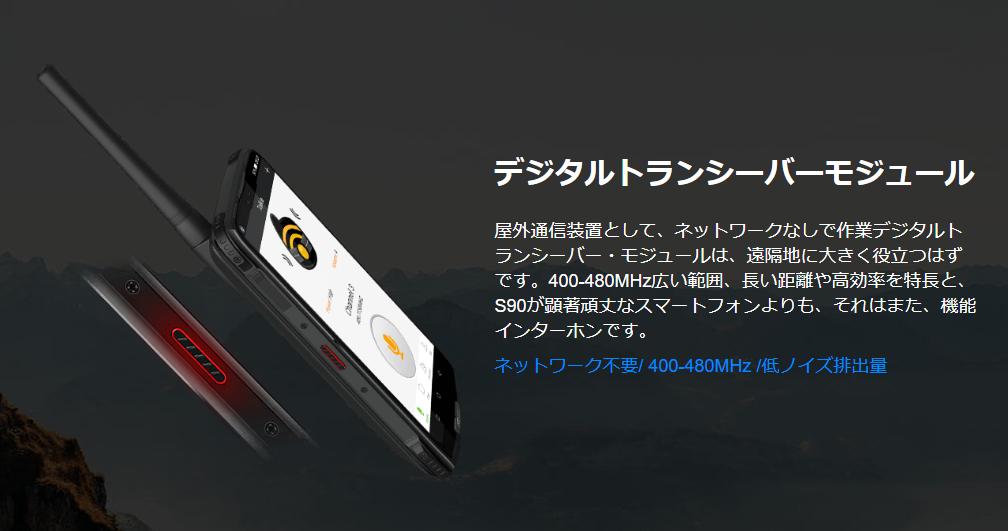 Doogee S90 レビュー