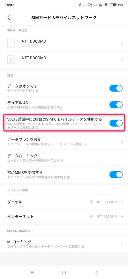 MIX3のDOCOMO・AU・Softbankへの対応と周波数について