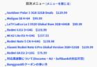【クーポンで$619.99】筆圧対応7インチUMPCのOne Netbookに新型「One Netbook One Mix 2」が登場!