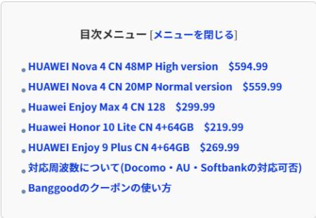 BanggoodにNova 4 $559/$594.99、Enjoy Max 4 $299.99、Honor 10 Lite $219.99、Enjoy 9 Plus $269.99などHuaweiスマホクーポン5機種分追加!