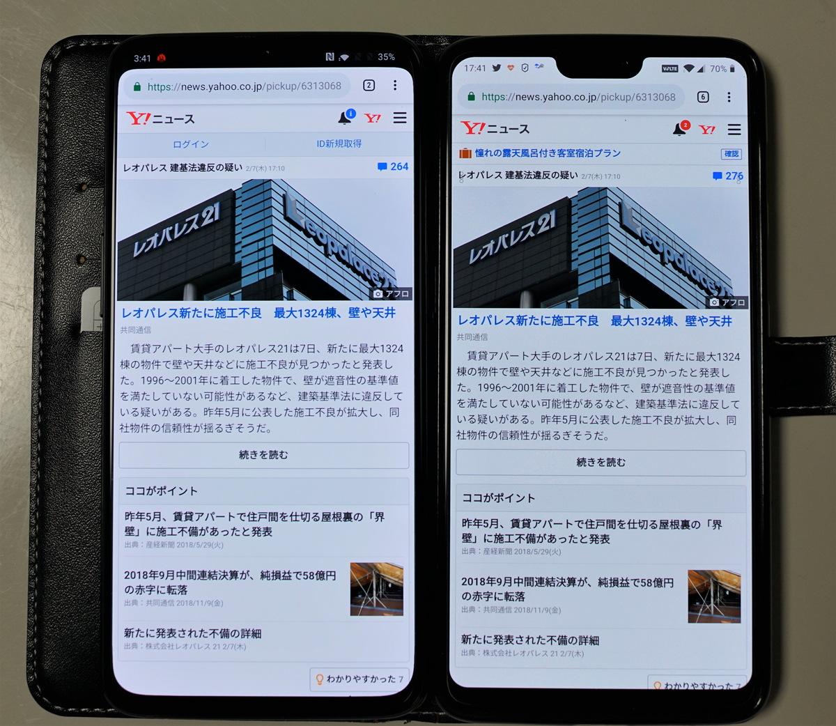 OnePlus 6T とOnePlus 6の画面サイズの比較