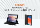 PIPO X4 防水防塵のタフな10.1インチwindowsタブレットPCが登場!