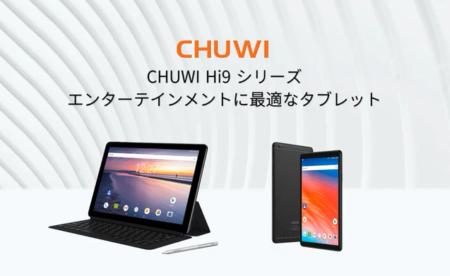 CHUWI Hi9 PlusとCHUWI Hi9 Pro がMakuakeに登場!超早割で25%割引で購入のチャンス!
