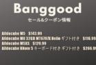 Banggoodにスマホ用【Xiaomi・Oneplus・SHARP・DOOGEE・HUAWEI】割引クーポン追加!