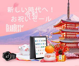 【リツイートで応募】GearBest「令和」記念セールで読者プレゼント企画開催中!