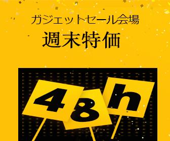 GearBestで48時間限定ガジェットセール開催中!