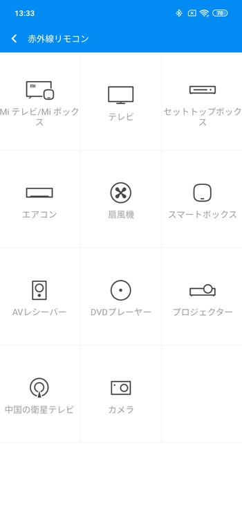 Xiaomi Redmi Note 7 レビュー赤外線搭載でリモコンとして利用できます