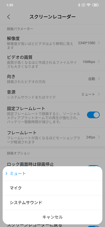 Xiaomi Redmi Note 7 レビュー通話やメディアの録音機能がすごい