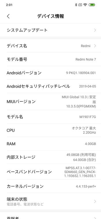 Xiaomi Redmi Note 7 のCPU性能