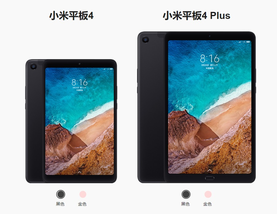 Xiaomi mi pad 4 とXiaomi Mi Pad 4 Plusとの違い