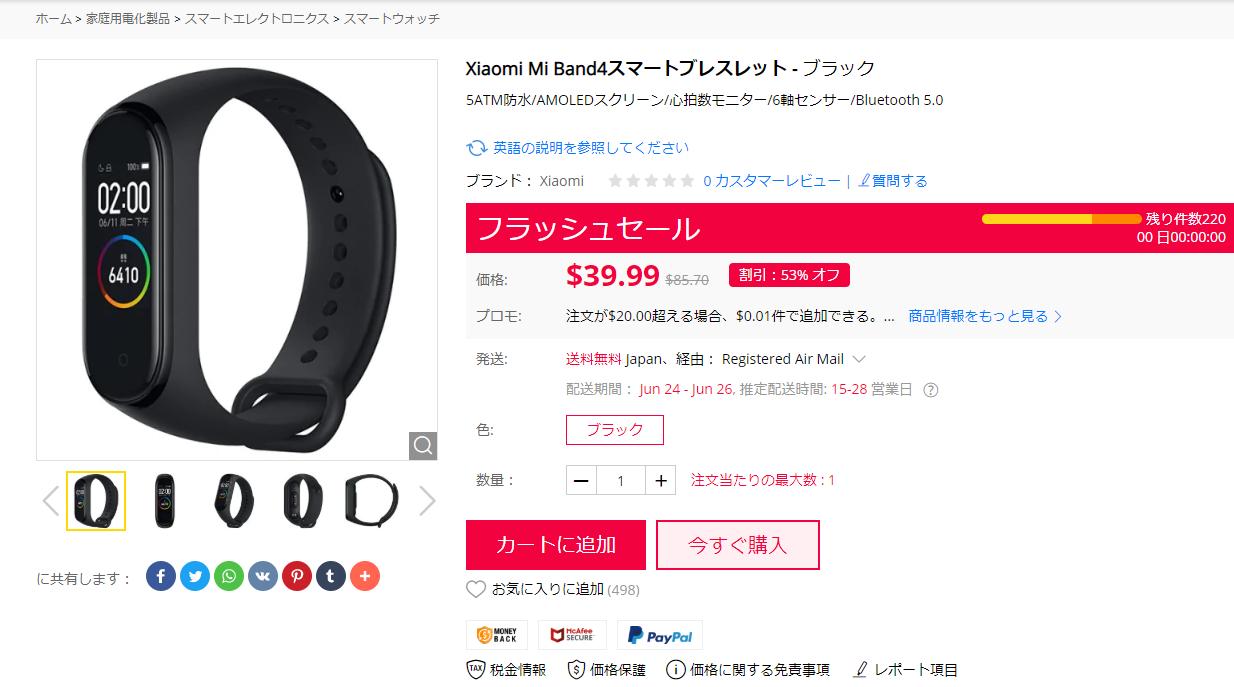 Xiaomi Mi Band 4の最安価格比較