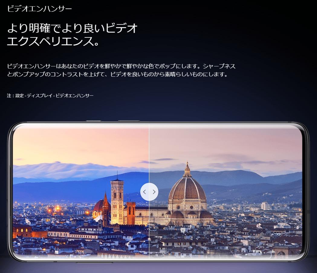 Oneplus 7 スペックレビュー ビデオエンハンサー