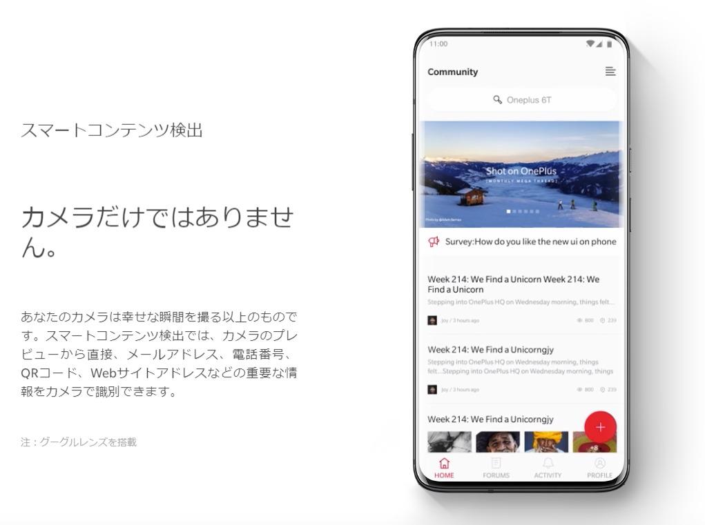 Oneplus 7 スペックレビュー グーグルレンズ搭載でカメラから直接QR読み込み可能