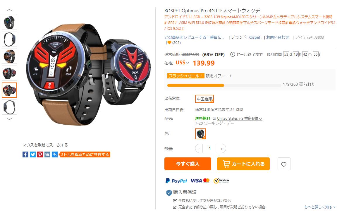 KOSPET Optimus Pro購入