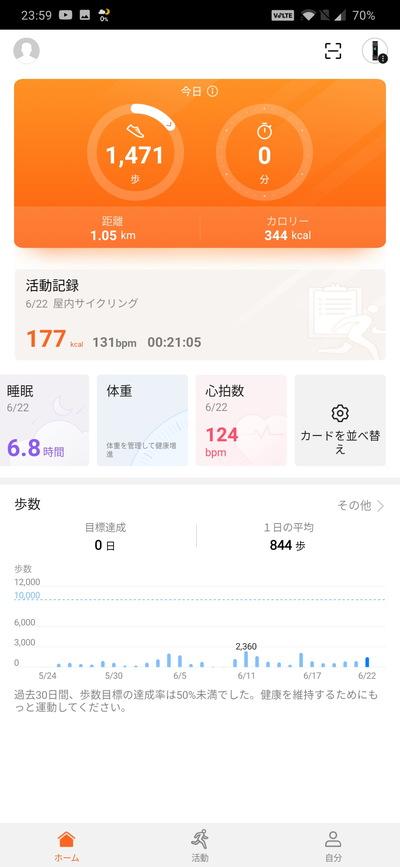 Huawei Band 3 Pro レビュー Huawei Healthアプリで出来る事 参考画像
