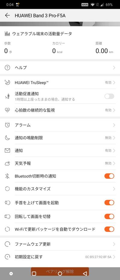 Huawei Band 3 Pro レビュー 設定項目の参考画像