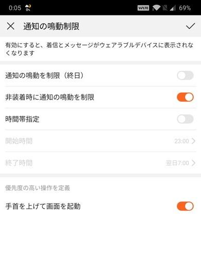 Huawei Band 3 Pro レビュー 夜間の通知の制御について