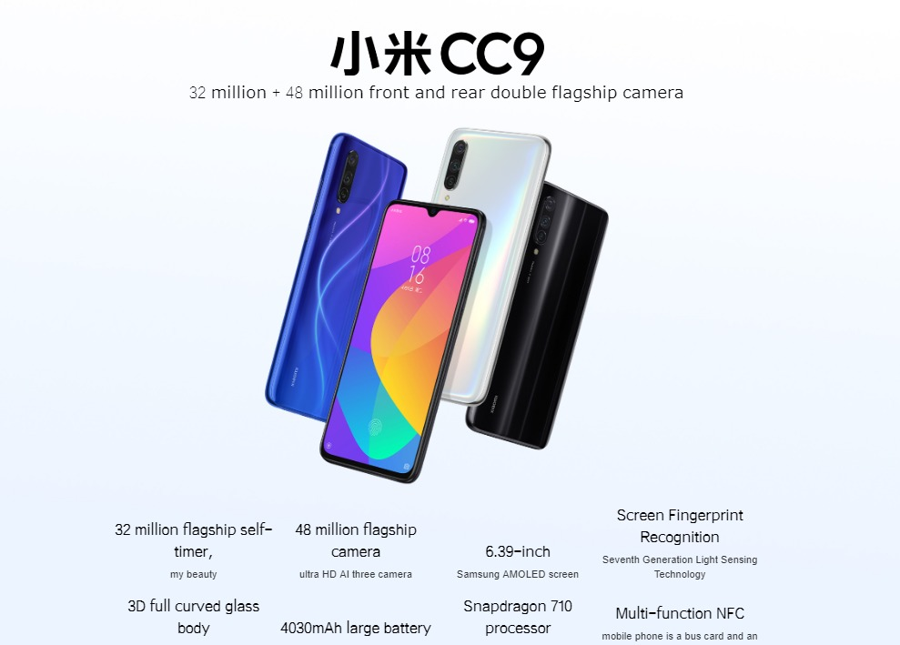 Xiaomi Mi CC9・Xiaomi Mi CC9 Meitu Edition・Xiaomi Mi CC9eの比較とスペックレビュー
