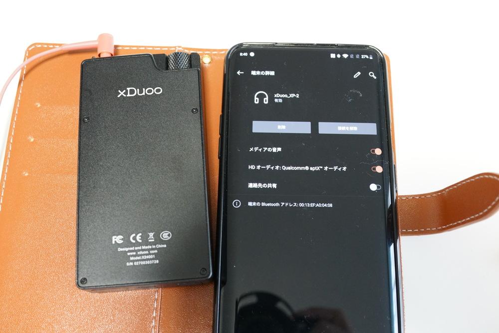 xDuoo XP-2 レビュー スマホの音楽をDAC接続とApt-X接続で高音質にできるアンプ!