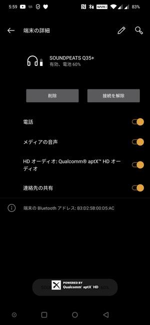 SoundPEATS(サウンドピーツ) Q35HD コーデックの説明