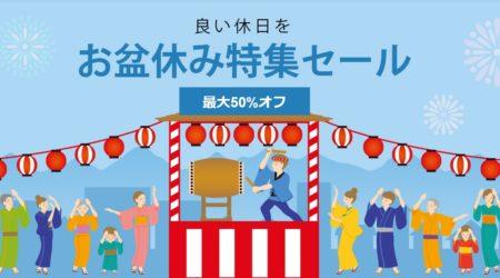 Gearbestで日本語サイト限定お盆セール開催中~ガジェットフリーク協賛企画でMiband4を1名様にプレゼント!