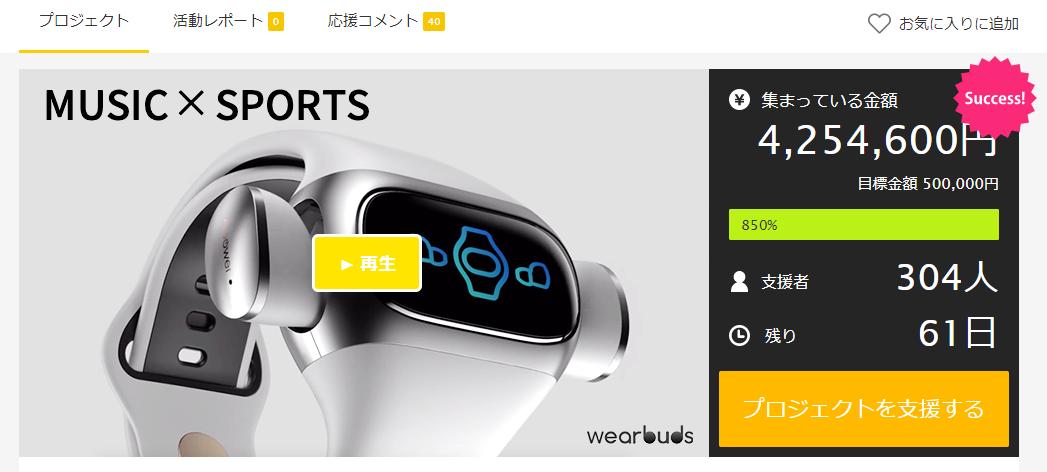 Wearbudsが本日8月29日よりMakuake(マクアケ)にて12,700円よりクラウドファンディング開始