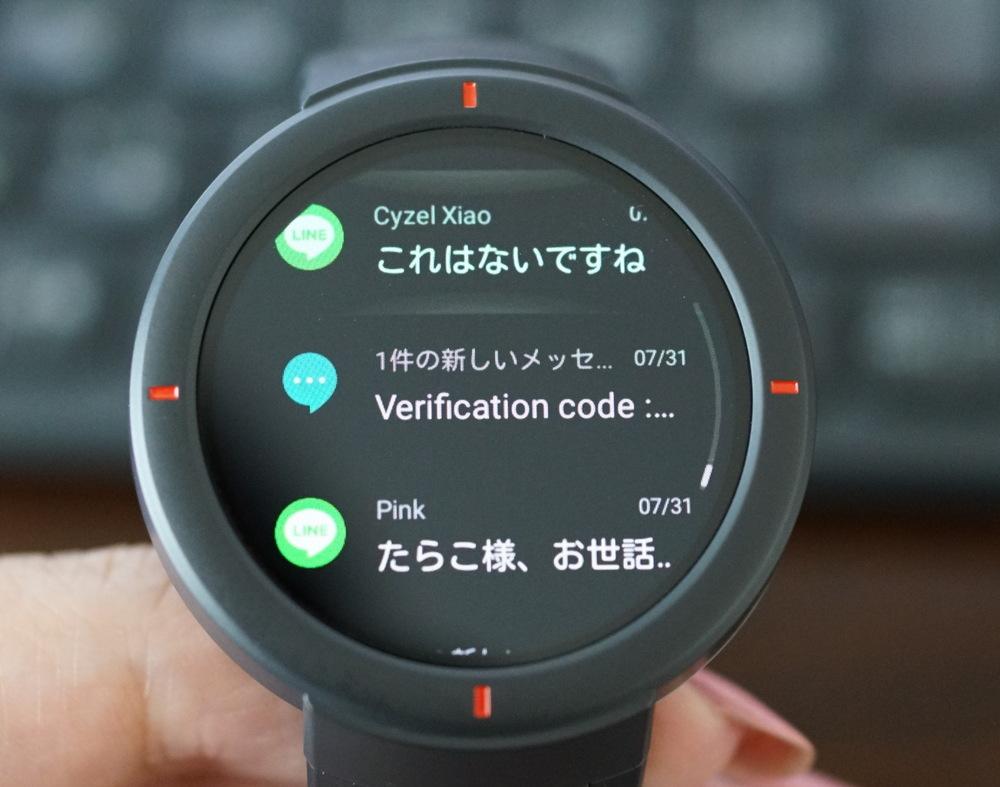 AMAZFIT Vergeレビュー アプリの通知について