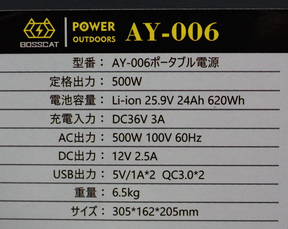 停電時に便利AC電源搭載で500Wまで使えるポータブル電源BOSSCAT AY-006レビュー 規格の詳細