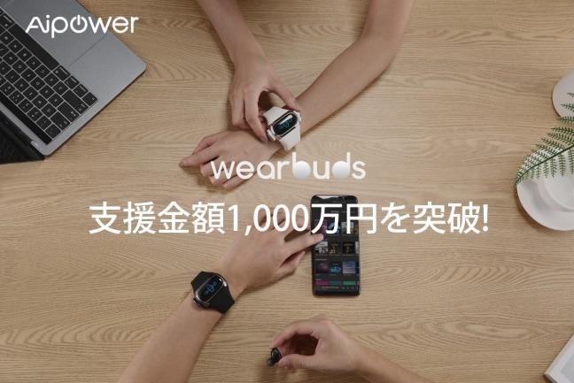 WearbudsがMakuakeでご支援金額1,000万円を突破を記念してSNSシェアキャンペーン開始!