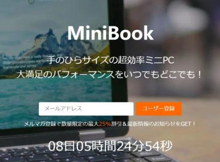 CHUWI MiniBookが9月23日にMakuakeに登場!事前メール登録で早割25%割引でゲットのチャンス!