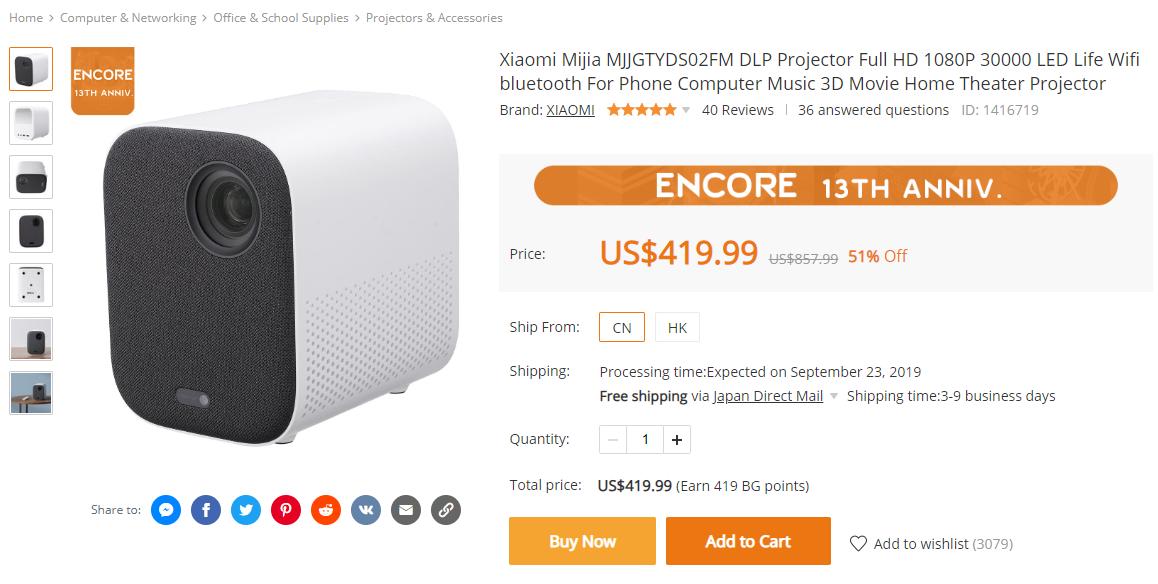 Xiaomi Mijia MJJGTYDS02FMの購入最安価格と割引クーポン