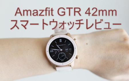 【セール価格$109】Amazfit GTR 42mm レビュー アプリや使い方、割引クーポンなどまとめ