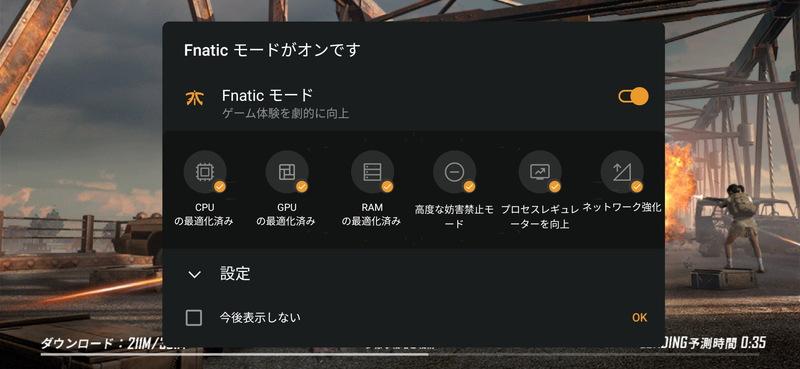 ゲームに最適化したFnaticモードを搭載