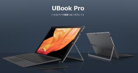 12インチ2-in-1タブレットPCのCHUWI UBook ProがIndiegogoにてクラウドファンディング開始!