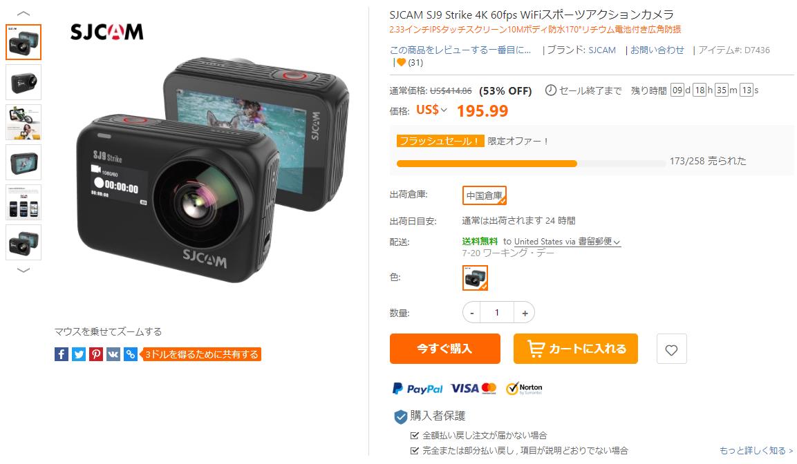 SJCAM SJ9 Strikeの購入