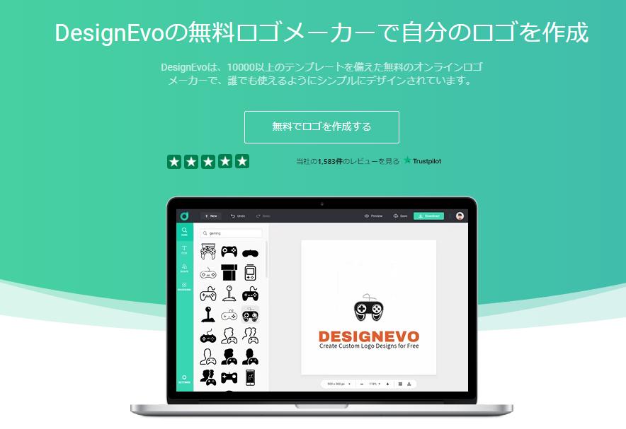 簡単にロゴやブログ素材が作れる無料ソフトの『DesignEvoロゴメーカー』レビュー
