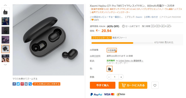 Xiaomi Haylou GT1 Pro の購入最安価格と割引クーポン