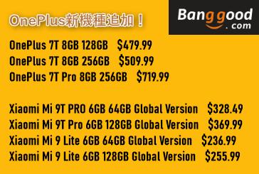 新機種OnePlus 7T 8GB 128GB $479.99, OnePlus 7T 8GB 256GB $509.99, OnePlus 7T Pro 8GB 256GB $719.99など割引クーポン大量追加